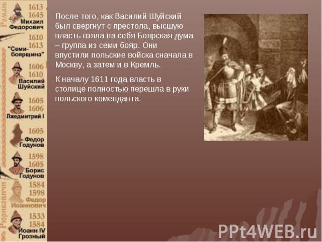 После того, как Василий Шуйский был свергнут с престола, высшую власть взяла на себя Боярская дума – группа из семи бояр. Они впустили польские войска сначала в Москву, а затем и в Кремль. К началу 1611 года власть в столице полностью перешла в руки…