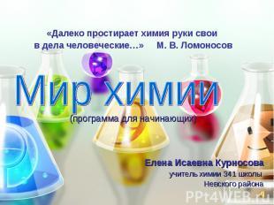 «Далеко простирает химия руки свои в дела человеческие…» М. В. Ломоносов(програм