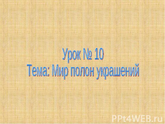 Урок № 10Тема: Мир полон украшений