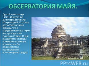 ОБСЕРВАТОРИЯ МАЙЯ. Другой храм города Чичен-Ицы ученые долгое время считали обсе