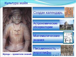 Культура майя Жрецы – хранители знаний.Создан календарьАстрономические обсервато