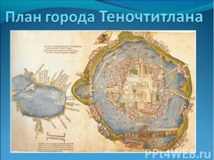 План города Теночтитлана