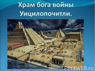 Храм бога войны Уицилопочитли.