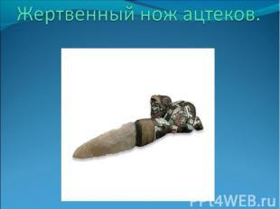 Жертвенный нож ацтеков.
