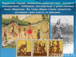Индейские народы занимались рыболовством, охотой и земледелием. Свободные землед