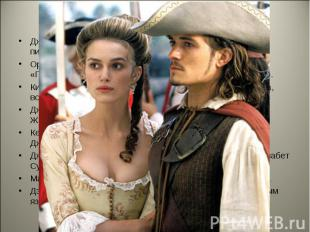 В ролях Джонни Депп — Капитан Джек Воробей - главный герой, пиратский капитан.Ор