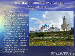 Ученики и последователи Сергия Радонежского Начало росту числа монастырей на Рус