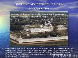 Значение монастырей в жизни государства Монастыри имели большое религиозно-просв