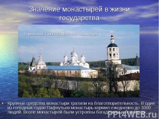 Значение монастырей в жизни государства Крупные средства монастыри тратили на бл