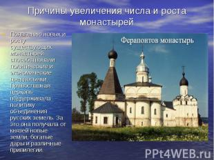 Причины увеличения числа и роста монастырей Появлению новых и росту существующих