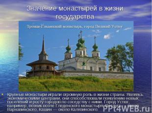 Значение монастырей в жизни государства Крупные монастыри играли огромную роль в