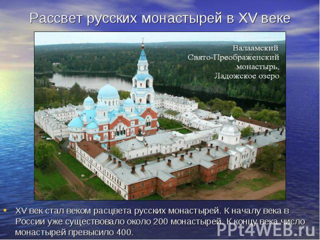 Рассвет русских монастырей в XV веке XV век стал веком расцвета русских монастырей. К началу века в России уже существовало около 200 монастырей. К концу века число монастырей превысило 400.