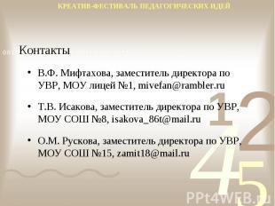 КРЕАТИВ-ФЕСТИВАЛЬ ПЕДАГОГИЧЕСКИХ ИДЕЙ КонтактыВ.Ф. Мифтахова, заместитель директ