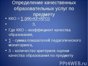 Определение качественных образовательных услуг по предмету ККО = ∑ (ИК+КУ+КРО) 3