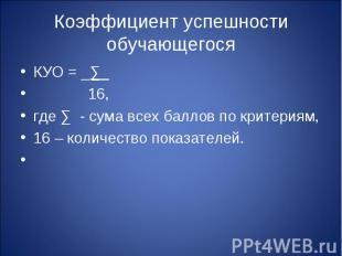 Коэффициент успешности обучающегося КУО = _∑_ 16, где ∑ - сума всех баллов по кр