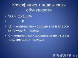 Коэффициент надежности обученности NО = К1×100% КК1 - количество хорошистов в кл