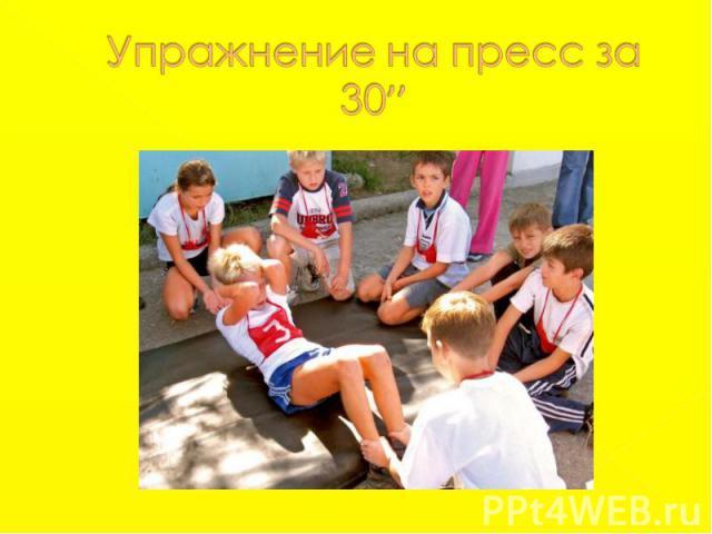 Упражнение на пресс за 30''