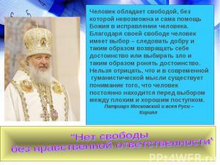 Человек обладает свободой, без которой невозможна и сама помощь Божия в исправле