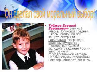 Он сделал свой моральный выбор! Табаков Евгений Евгеньевич- ученик 2 класса Ноги