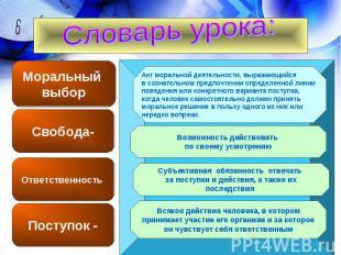 Словарь урока: Моральный выборАкт моральной деятельности, выражающийся в сознате