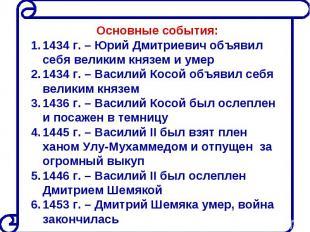 Основные события:1434 г. – Юрий Дмитриевич объявил себя великим князем и умер143