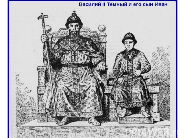 Василий II Темный и его сын Иван