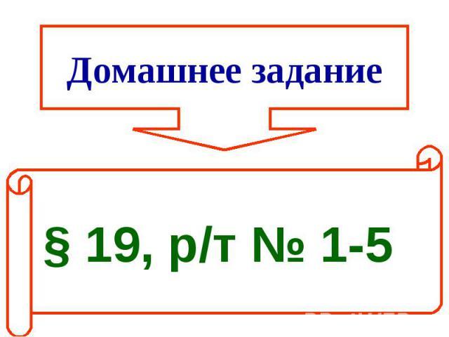 Домашнее задание § 19, р/т № 1-5