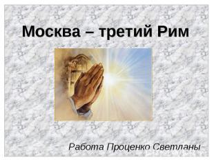 Москва – третий Рим Работа Проценко Светланы