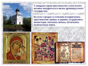 С каждым годом христианство стало более активно внедряться в жизнь древнерусског