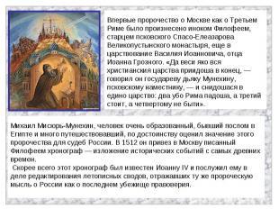 Впервые пророчество о Москве как о Третьем Риме было произнесено иноком Филофеем