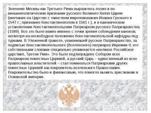 Значение Москвы как Третьего Рима выразилось позже и во внешнеполитическом призн