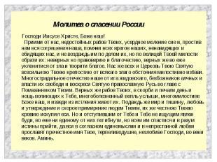 Молитва о спасении России Господи Иисусе Христе, Боже наш! Приими от нас, недост