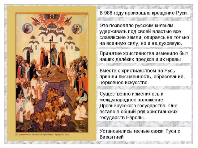 В 988 году произошло крещение Руси.Это позволяло русским князьям удерживать под своей властью все славянские земли, опираясь не только на военную силу, но и на духовную.Принятие христианства изменило быт наших далёких предков и их нравыВместе с хрис…