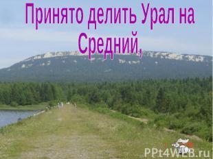 Принято делить Урал на Средний,