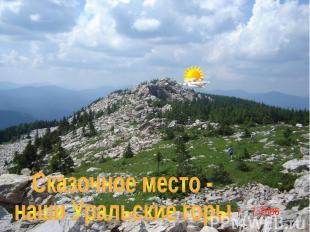 Сказочное место - наши Уральские горы
