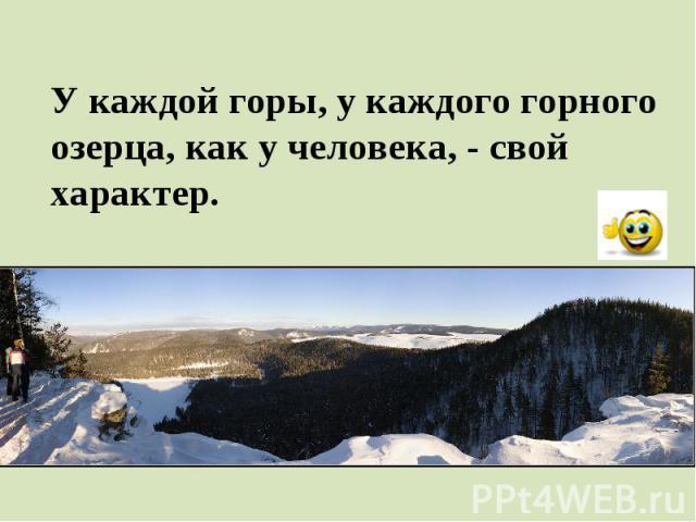 У каждой горы, у каждого горного озерца, как у человека, - свой характер.
