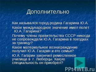 Дополнительно Как назывался город-родина Гагарина Ю.А.Какое международное значен