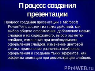 Процесс создания презентации Процесс создания презентации в Microsoft PowerPoint
