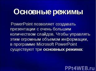 Основные режимы PowerPoint позволяет создавать презентации с очень большим колич