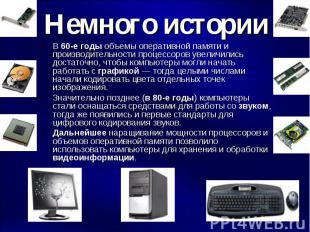 Немного истории В 60-е годы объемы оперативной памяти и производительности проце