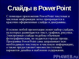 Слайды в PowerPoint С помощью приложения PowerPoint текстовая и числовая информа