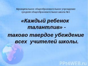 Муниципальное общеобразовательное учреждениесредняя общеобразовательная школа №1