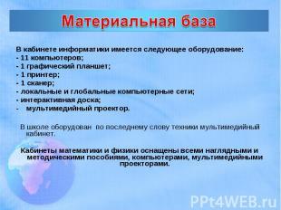 Материальная база В кабинете информатики имеется следующее оборудование:- 11 ко