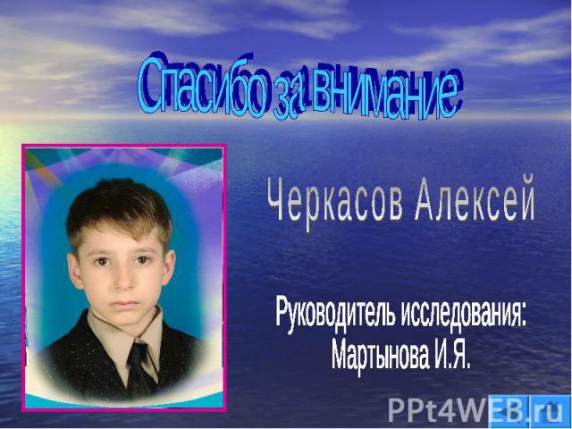 Спасибо за вниманиеЧеркасов АлексейРуководитель исследования:Мартынова И.Я.