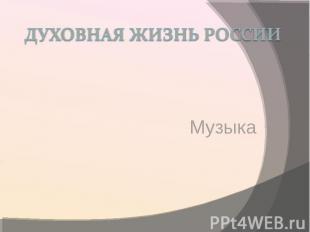 Духовная жизнь России Музыка