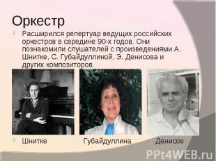 Оркестр Расширился репертуар ведущих российских оркестров в середине 90-х годов.