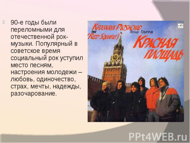 90-е годы были переломными для отечественной рок-музыки. Популярный в советское время социальный рок уступил место песням, настроения молодежи – любовь, одиночество, страх, мечты, надежды, разочарование.