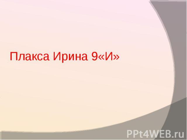 Плакса Ирина 9«И»