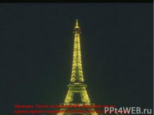 Франция. После антитабачной кампании число курильщиков сократилось более чем на
