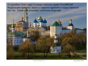 12 декабря 2005 года Государственная Дума Российской Федерации приняла Закон о з
